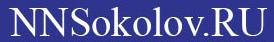 Сайт Николая Соколова